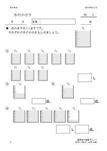 mizunokasa2_3のサムネイル