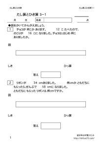 thumbnail of tasihiki3_1