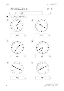thumbnail of tokei3_1