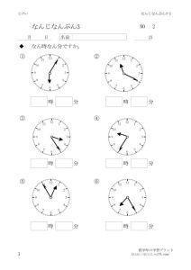 thumbnail of tokei3_2
