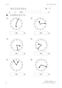thumbnail of tokei4_2