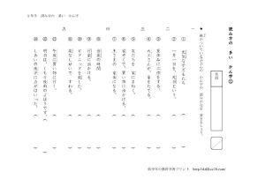 thumbnail of yomikata