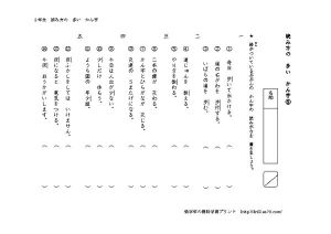 thumbnail of yomikata2