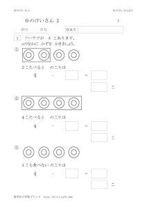 thumbnail of 0keisan2_1