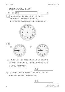 thumbnail of jikokujikan1_2