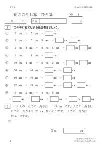 thumbnail of tasihiki1