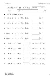 atumekata2のサムネイル