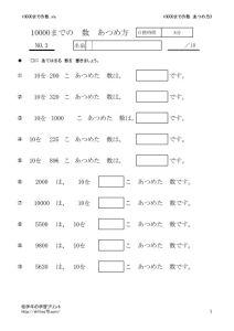 atumekata3のサムネイル