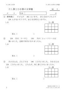 tasihikibunsyo3のサムネイル