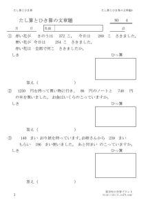 tasihikibunsyo4のサムネイル