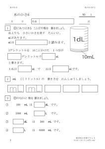 mizunokasa6_1のサムネイル