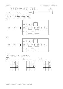 hikizan2_3のサムネイル