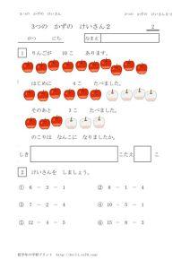 3tunokazunokeisan2_2のサムネイル
