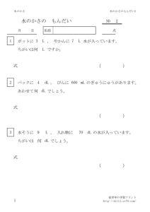 mizunokasamondai2のサムネイル