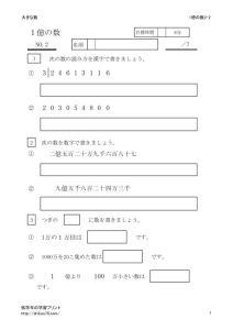 itiokunokazu2_2のサムネイル