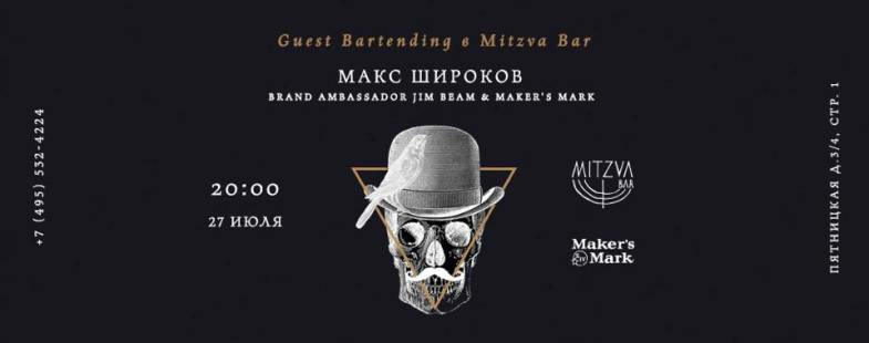 shirokov msk mitzva bar