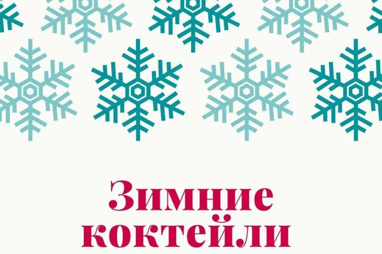 Зимние коктейли рецепты