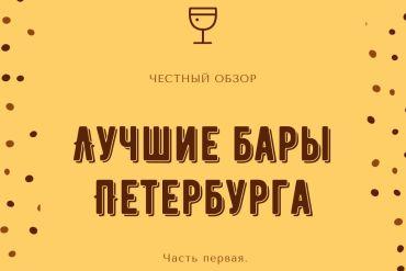 Лучшие бары Петербурга