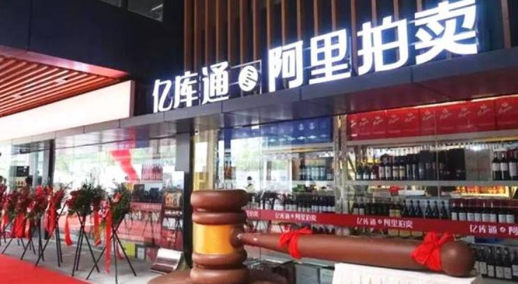 Винный магазин Alibaba