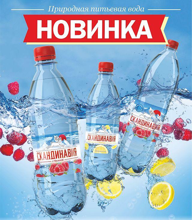«Национальная Водная Компания «Ниагара» выпустила новый напиток в категории «Flavored Water»