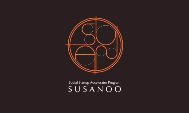 SUSANOOプロジェクト