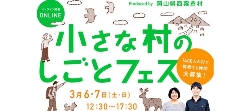 小さな村のしごとフェス オンライン Produced by 岡山県西粟倉村