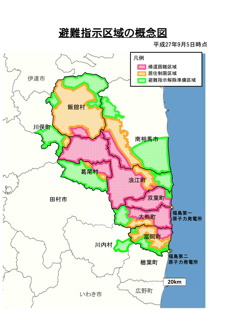 避難指示区域の概念図_2015年9月5日時点(県公表)