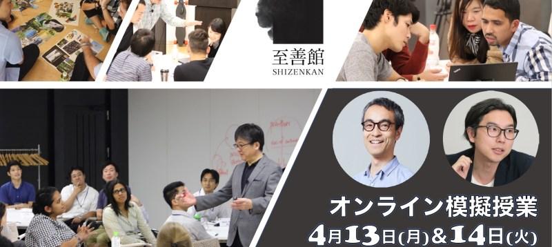 【オンライン公開授業(日本語&英語)】デザイン思考とは何か?~社会のリーダーに必要な力を身に着ける~