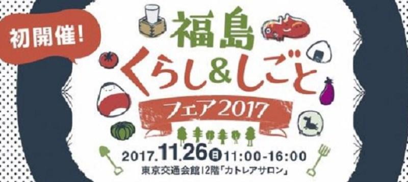 全県規模の移住交流イベントを初開催!!「福島くらし&しごとフェア2017」
