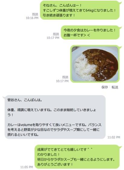食事指導-オンライン