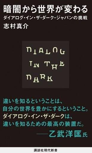 真介さんのご著書、著書『暗闇から社会が変わる』講談社現代新書 https://goo.gl/5Xcrwj
