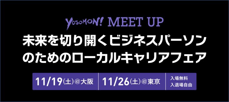 未来を切り開くビジネスパーソンのためのローカルキャリアフェア YOSOMON!MEETUP