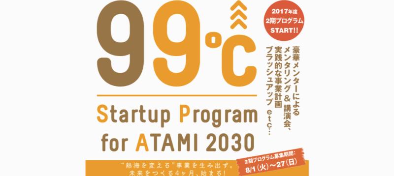 熱海市創業支援プログラム99℃〜Startup Program for ATAMI2030〜 第2期