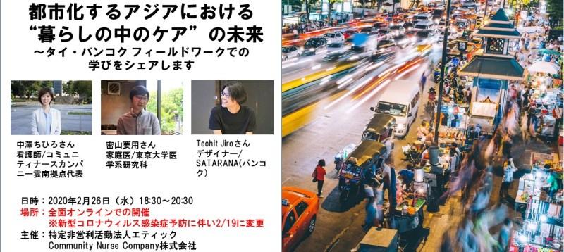 """都市化するアジアにおける""""暮らしの中のケア""""の未来~タイ・バンコク フィールドワークでの学びをシェアします"""