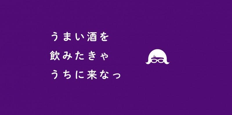 DRIVE記事写真1(PLAY!・酒うらら)