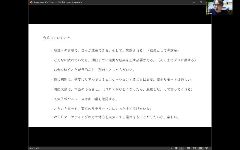 野島さんのスライド6枚目