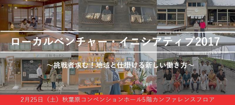 ローカルベンチャー・イニシアティブ 2017~ともに地域から日本の未来をつくる仲間を募る、地域と担い手のマッチングフェア~
