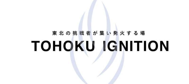 東北の挑戦者が集い、発火する場 TOHOKU IGNITION DAY3:東北のIT × ドローン × ワクワク