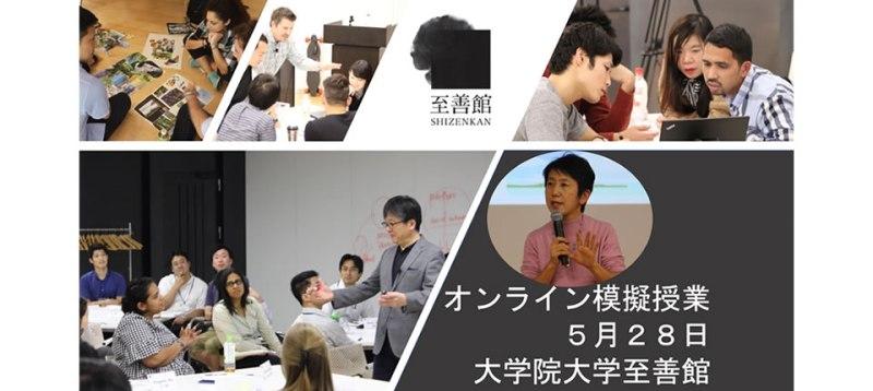 【オンライン模擬授業】リーダーは職場で、どのように人々の行動を形成させるか