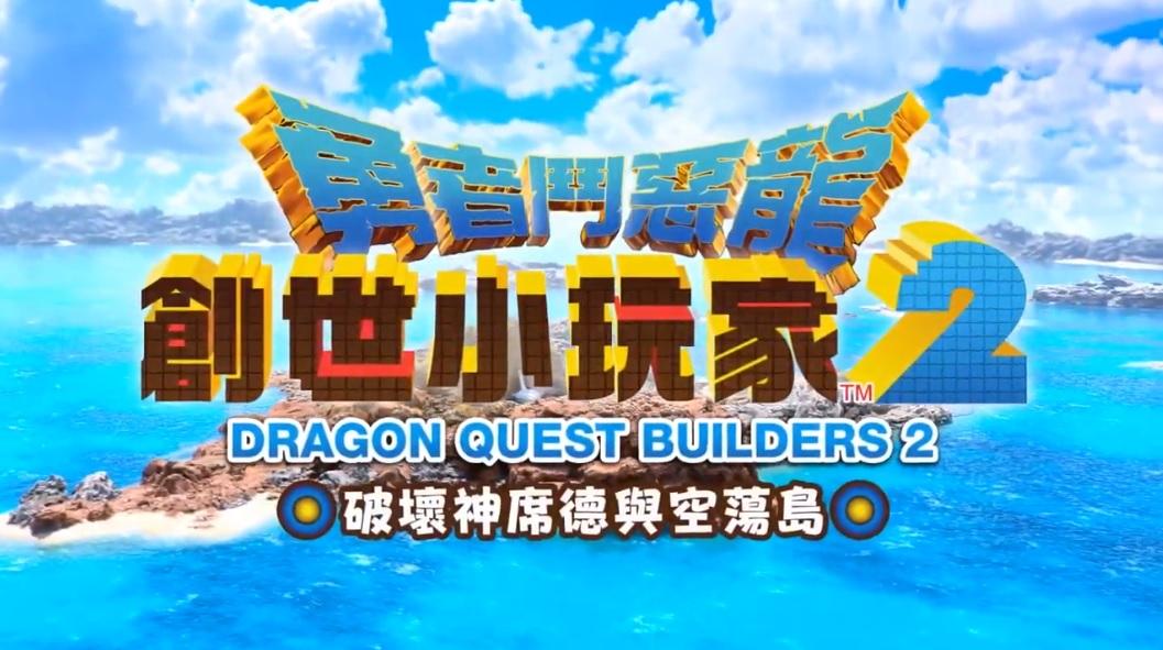 創世小玩家2 switch:DQB2繁體中文版 內含3部DLC內容 #勇者鬥惡龍 (144480) - 癮科技 Cool3c