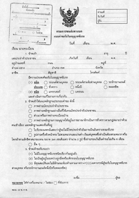 Thai Application form to apply for a drivers licence