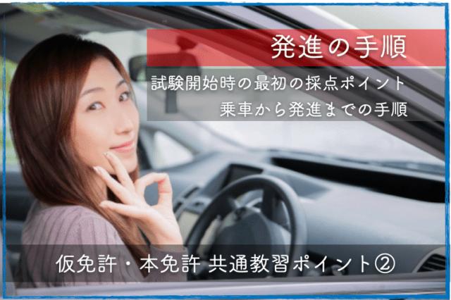 仮免許・本免許共通教習ポイント② 発進手順 - 一発試験で普通免許を ...