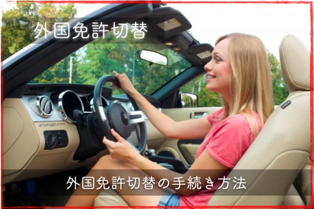 外国免許の切替方法