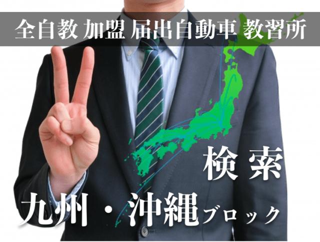 九州・沖縄ブロック