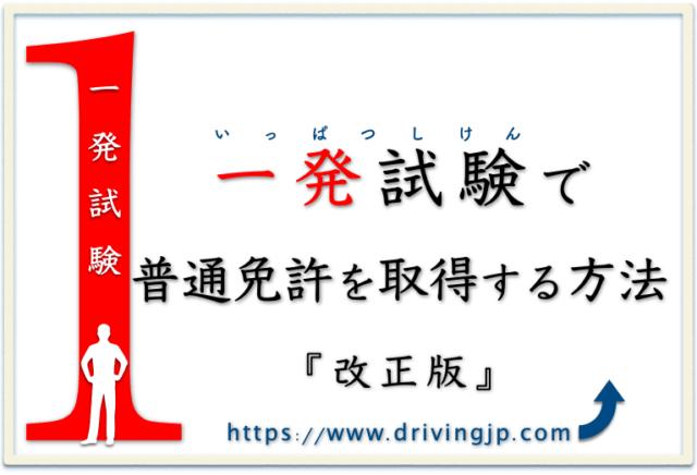 一発試験で普通免許を取得する方法『改正版』