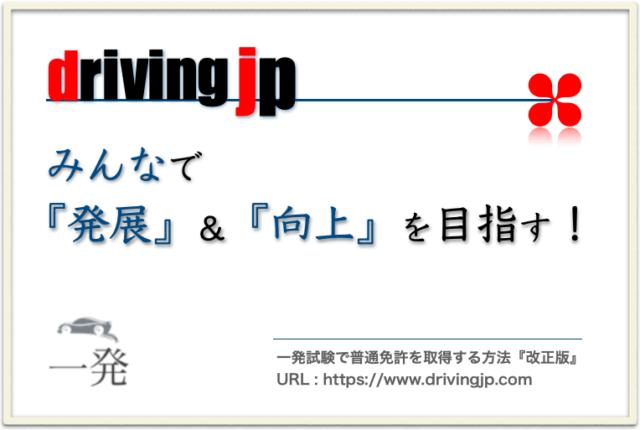 drivingjp みんなで発展&向上を目指す!