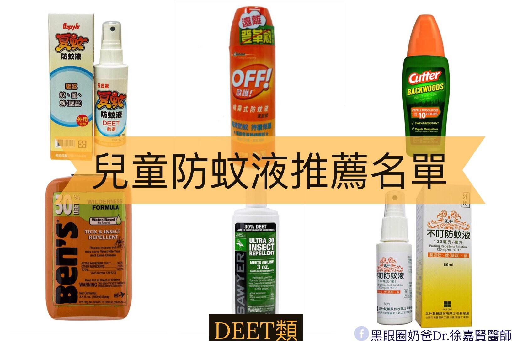 兒童防蚊液推薦名單   黑眼圈奶爸Dr. 徐嘉賢醫師