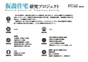 仮設住宅研究プロジェクト