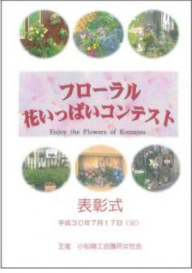 20180717花いっぱい