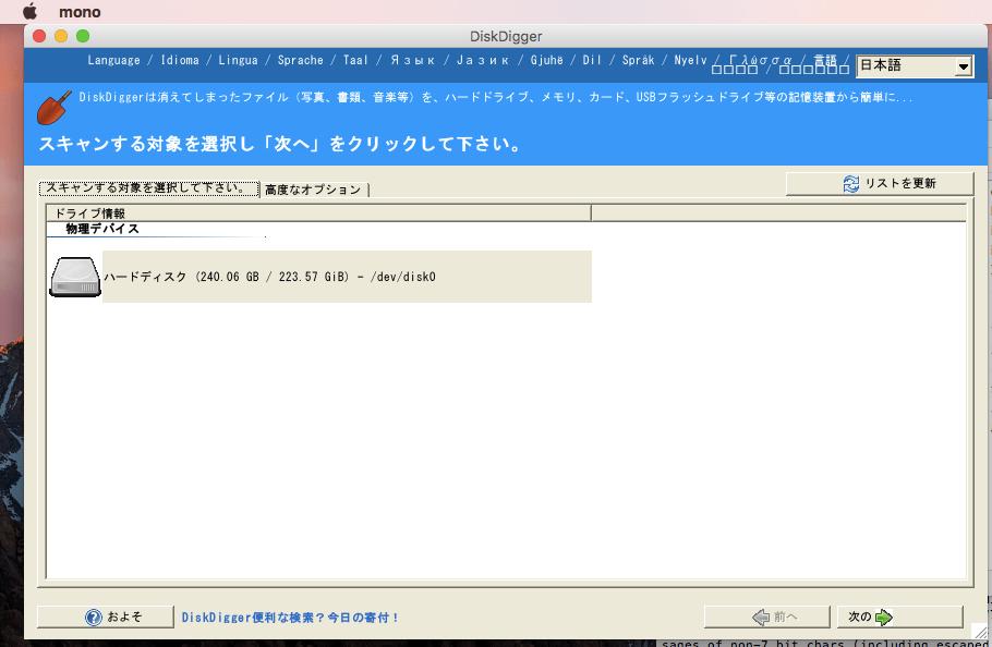 diskdigger_on_mac